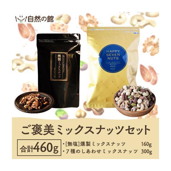ナッツまとめ買い福袋 燻製ミックスナッツ(4種の燻製ナッツ&燻製チーズ入り) 160g + 7種のしあわせ 300g 送料無料 Happy7