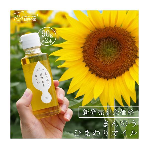 新発売記念価格 まんのうひまわりオイル 90g×2本セット ギフト 低温圧搾 送料無料 shizennoyakata