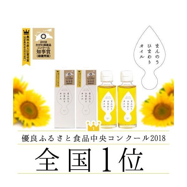 新発売記念価格 まんのうひまわりオイル 90g×2本セット ギフト 低温圧搾 送料無料 shizennoyakata 02