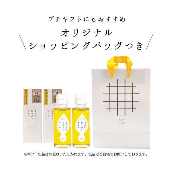 新発売記念価格 まんのうひまわりオイル 90g×2本セット ギフト 低温圧搾 送料無料 shizennoyakata 14