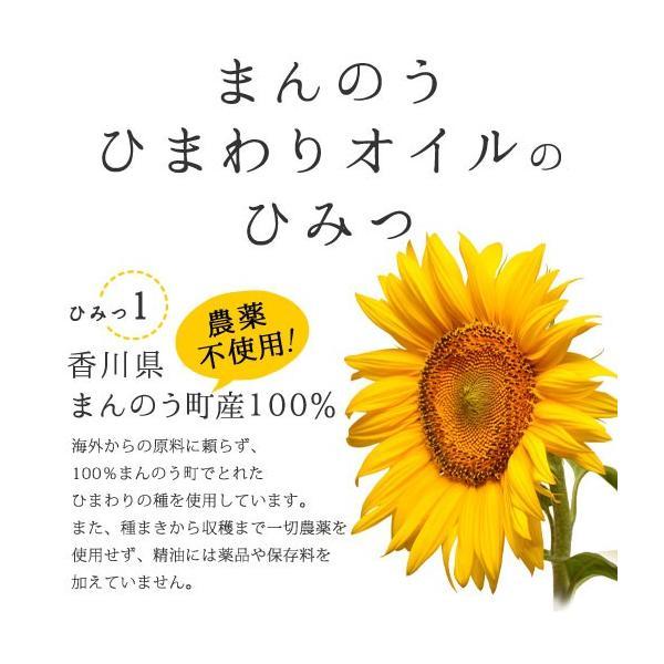 新発売記念価格 まんのうひまわりオイル 90g×2本セット ギフト 低温圧搾 送料無料 shizennoyakata 05