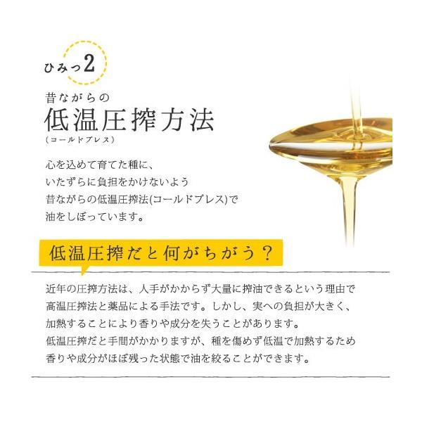 新発売記念価格 まんのうひまわりオイル 90g×2本セット ギフト 低温圧搾 送料無料 shizennoyakata 06