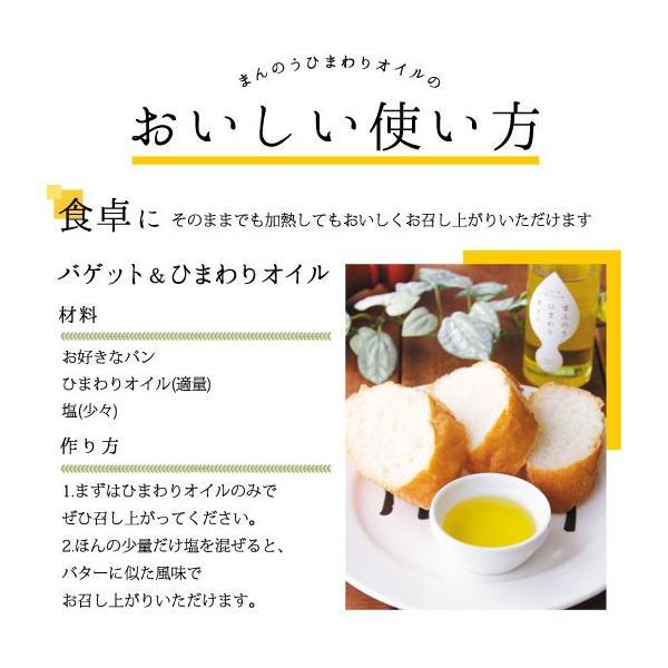 新発売記念価格 まんのうひまわりオイル 90g×2本セット ギフト 低温圧搾 送料無料 shizennoyakata 09