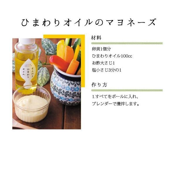 新発売記念価格 まんのうひまわりオイル 90g×2本セット ギフト 低温圧搾 送料無料 shizennoyakata 10