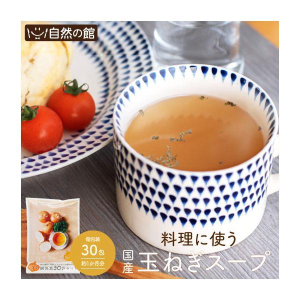 スープ国産玉ねぎスープ30包セット淡路島玉葱スープたまねぎスープスープ消化秋春祭非常食