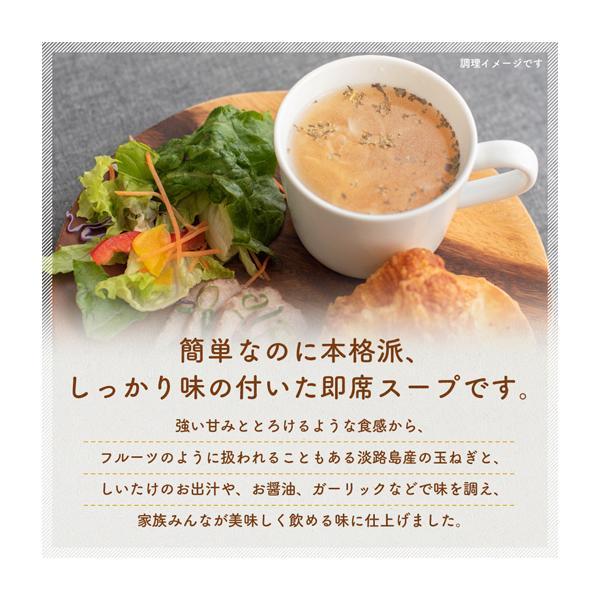 スープ 国産 玉ねぎスープ 30包 セット 送料無料 淡路島  玉葱スープ たまねぎスープ スープ ポイント消化 秋 春祭 非常食|shizennoyakata|04