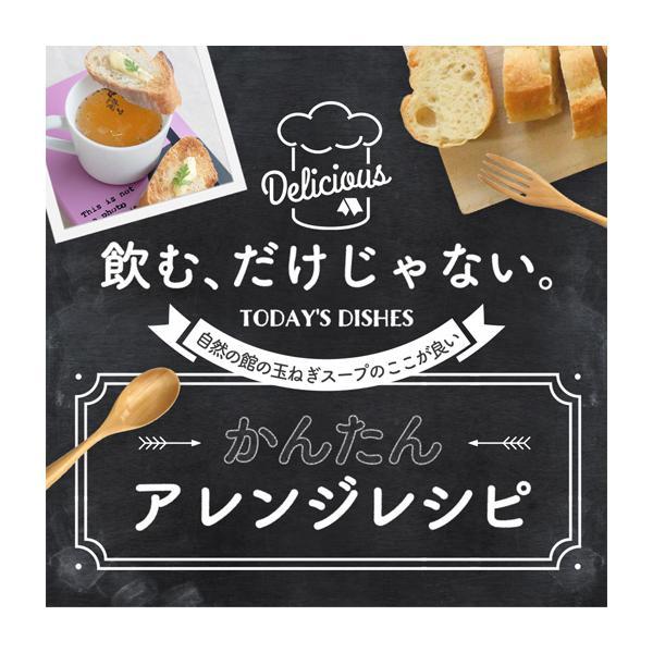 スープ 国産 玉ねぎスープ 30包 セット 送料無料 淡路島  玉葱スープ たまねぎスープ スープ ポイント消化 秋 春祭 非常食|shizennoyakata|05