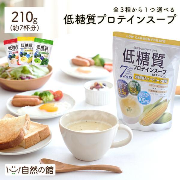 スープ 低糖質プロテインスープ 粉末 210g 約1週間分 1つ選べる 送料無料 淡路島  コーンスープ トマトスープ ほうれん草スープ ポイント消化 非常食