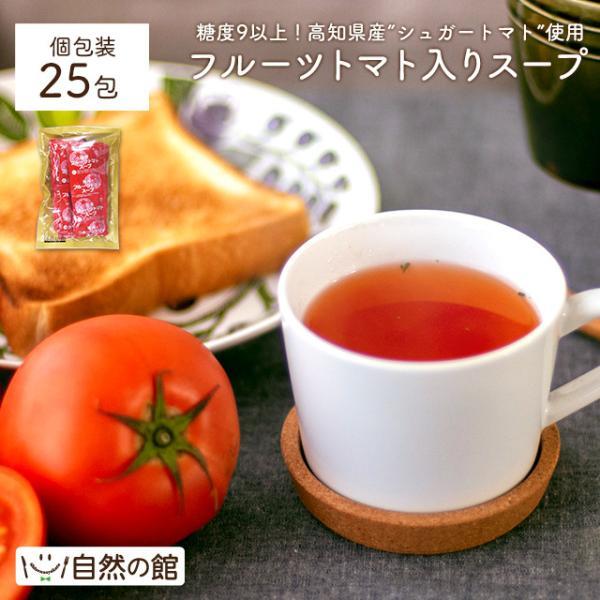 スープ フルーツトマト入りスープ 25包  高知県最高級トマトのオリジナルスープ 送料無料 秋|shizennoyakata