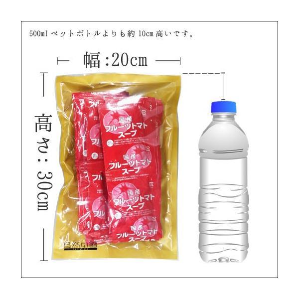 スープ フルーツトマト入りスープ 25包  高知県最高級トマトのオリジナルスープ 送料無料 秋|shizennoyakata|04