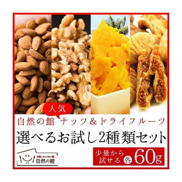 4種類から2種選べる お試しナッツ&ドライフルーツセット 各90g 素焼きアーモンド 生くるみ セブ島産ドライマンゴー 大粒ドライいちじく|shizennoyakata