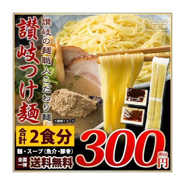 ラーメン お試し つけ麺 讃岐つけ麺 2人前 魚介 豚骨早ゆで 4分 簡単 インスタント スープ|shizennoyakata