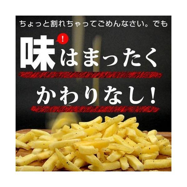 完売 訳あり お菓子 じゃがスティック わさび味 180g 送料無料おつまみ ポイント消化 shizennoyakata 03