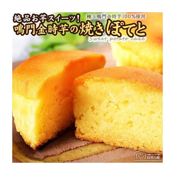 なると金時芋の焼ぽてと スイートポテト 5個×2箱 送料無料 スイーツ 和 さつまいも 芋ケーキ 秋 お茶請け 業務用 まとめ買い shizennoyakata