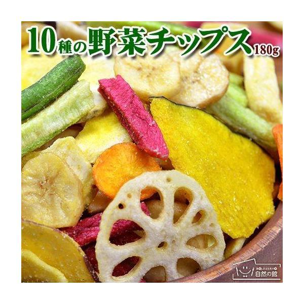 野菜チップス おつまみ 10種の野菜チップス 110g×2 送料無料 お菓子 駄菓子 スナック ビール 野菜嫌い 苦手克服 塩分 お茶請け|shizennoyakata