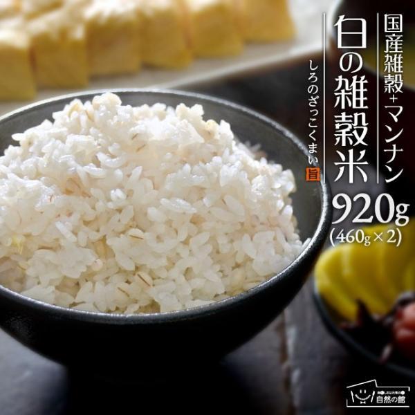 56%OFF! 国産雑穀セット 未来雑穀21 白の雑穀米 国産もち麦 福袋 SPセット 送料無料|shizennoyakata|03
