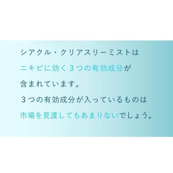 ボディローション 背中にきび ニキビ跡 にきび跡 ケア シアクル クリアスリーミスト 無香料・薬用 shizenshop 11