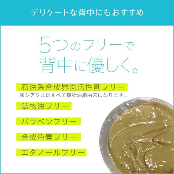 ボディーソープ 背中にきび シアクルソープ100g ニキビを防ぐ薬用石鹸 美肌 shizenshop 07