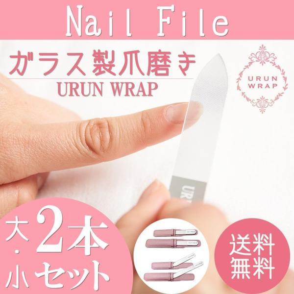 爪やすり 爪磨き ガラス製 2本セット ネイルケア 爪みがき つめみがき|shizenshop|02