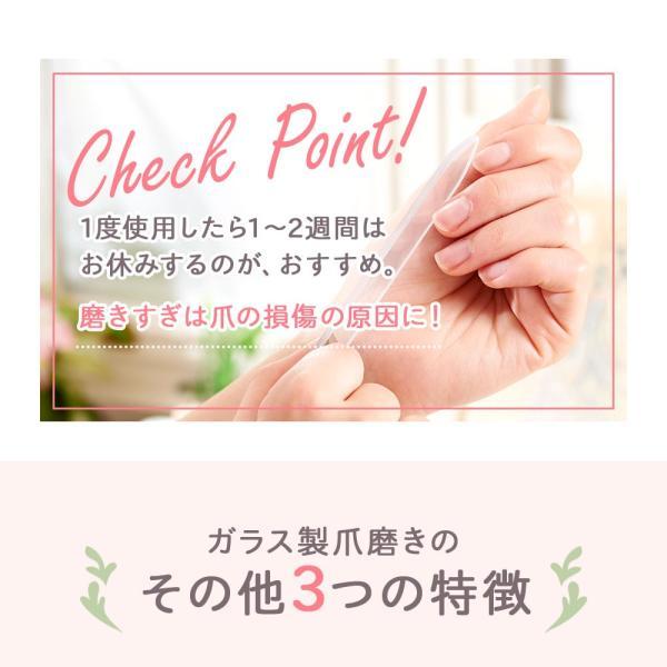爪やすり 爪磨き ガラス製 2本セット ネイルケア 爪みがき つめみがき|shizenshop|15