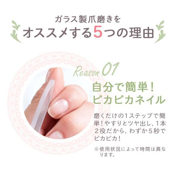 爪やすり 爪磨き ガラス製 2本セット ネイルケア 爪みがき つめみがき|shizenshop|09