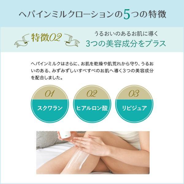 ヘパリン類似物質 化粧水 薬用 ローション 乳液 からだ 顔 体 ミルク 女性 男性 メンズ用|shizenshop|06