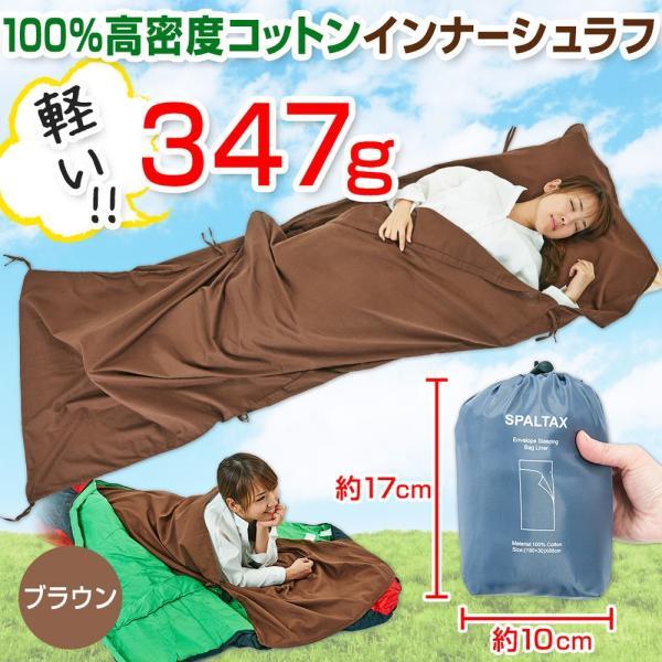 寝袋 シーツ インナーシュラフ 封筒型 超軽量 コットン インナー トラベルシーツ 洗濯可能 携帯バッグ付き スパルタックス|shizenshop