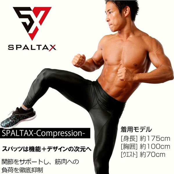 加圧パンツ 加圧ロングスパッツ 機能性インナー メンズ ロングタイツ ももひき 腰痛サポート 加圧下着 足痩せ 防寒 スポーツ用インナー スパルタックス|shizenshop|20