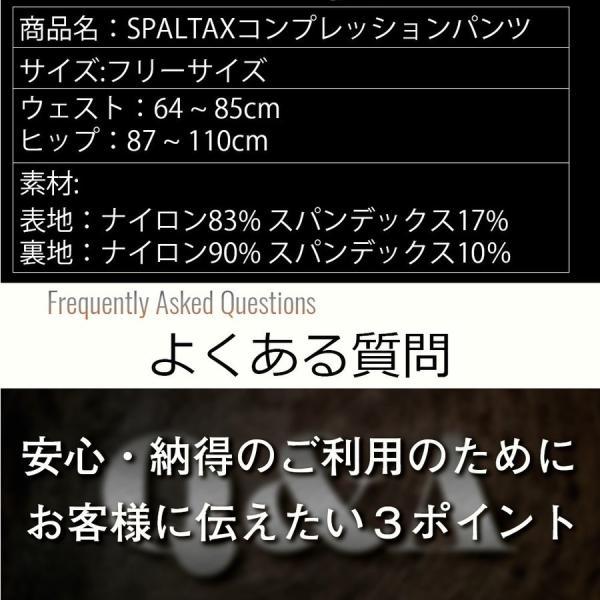 加圧パンツ 加圧ロングスパッツ 機能性インナー メンズ ロングタイツ ももひき 加圧下着 防寒 スポーツ用インナー スパルタックス|shizenshop|21