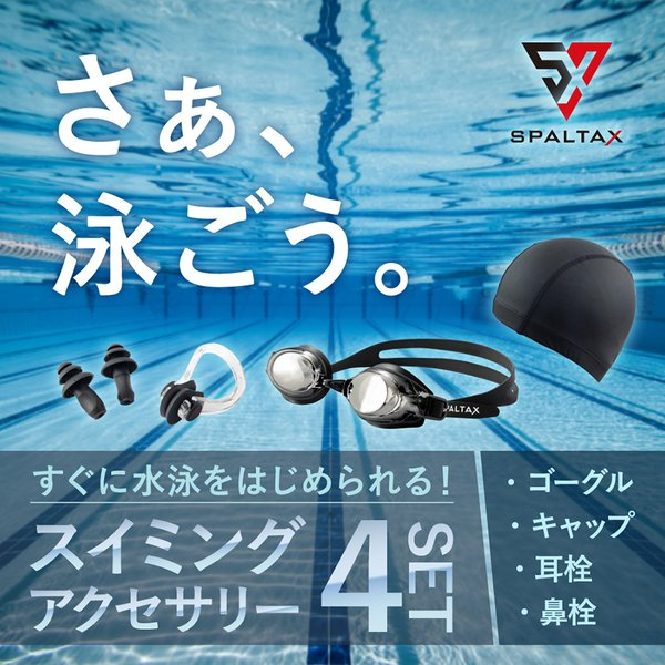 水着 メンズ 競泳 レジャー プール 練習用 曇り止め ゴーグル 帽子 耳栓 鼻栓 4点セット フィットネス ジム 海 スパルタックス|shizenshop