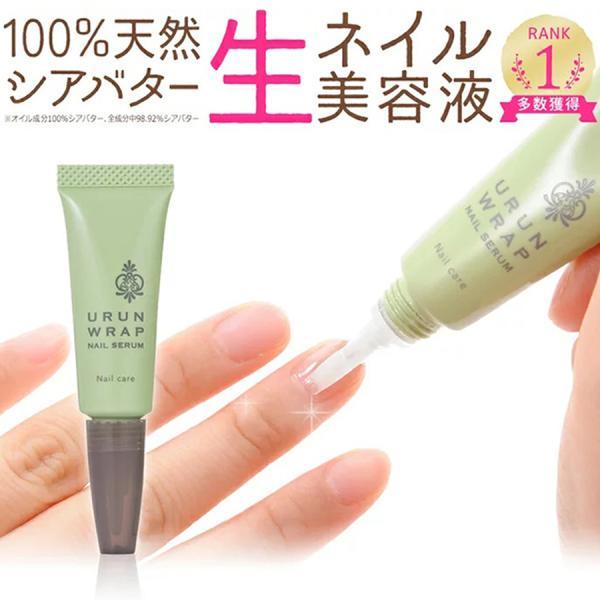ネイルオイル 割れ爪 巻き爪 ネイル美容液100%天然シアバター ネイル美容液 ウルンラップネイルセラム ネイルトリートメント|shizenshop