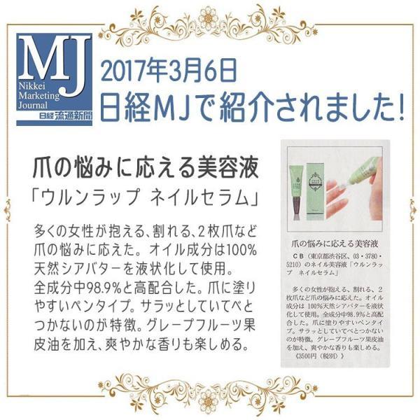 ネイルオイル 割れ爪 巻き爪 ネイル美容液100%天然シアバター ネイル美容液 ウルンラップネイルセラム ネイルトリートメント|shizenshop|05