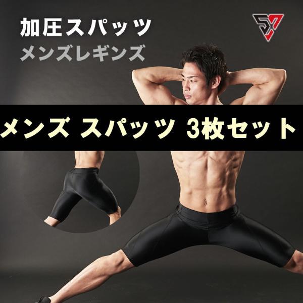 パンツ 加圧スパッツ メンズ 加圧下着 加圧パンツ トレーニングパンツ ハーフパンツ スパルタックス3枚セット|shizenshop
