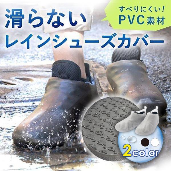 レインシューズカバーシューズカバー防水雨靴カバーレインカバー靴レディースメンズ