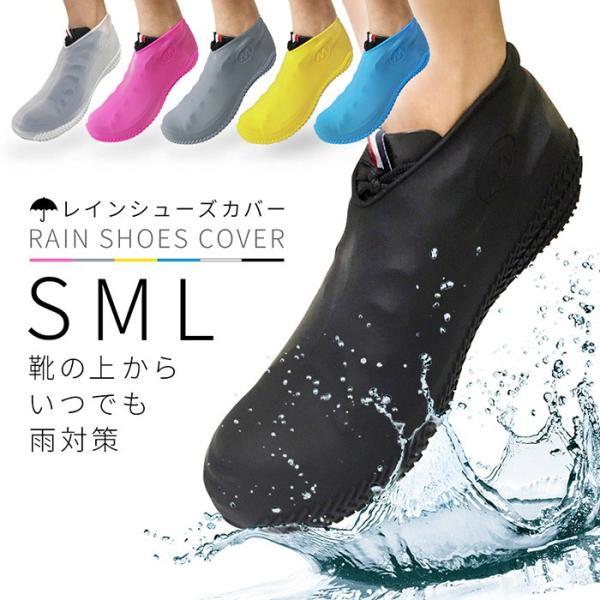 レインシューズカバー レディース メンズ シューズカバー 防水 シリコン  靴用 台風 雨 おしゃれ shizenshop