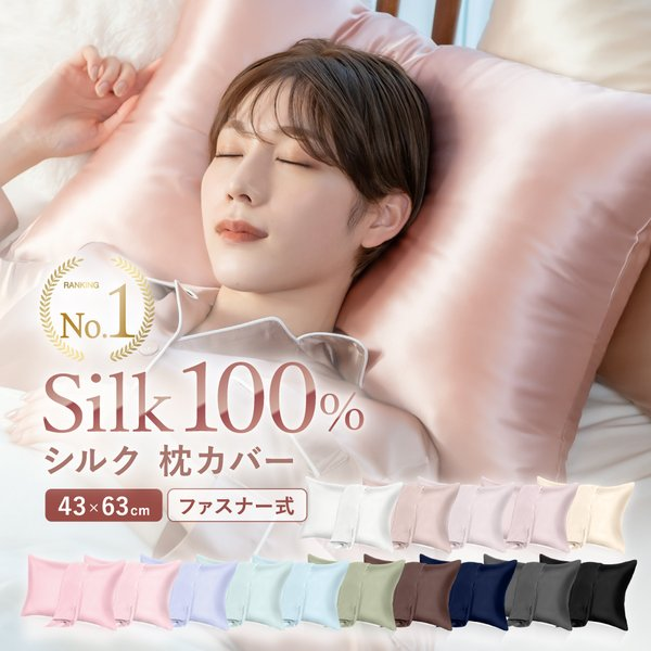 枕カバー シルク まくらカバー ピローケース 抗菌 高品質 敏感肌 ヘアケア 滑らか 安眠 ファスナータイプ パサつき 43×63の画像