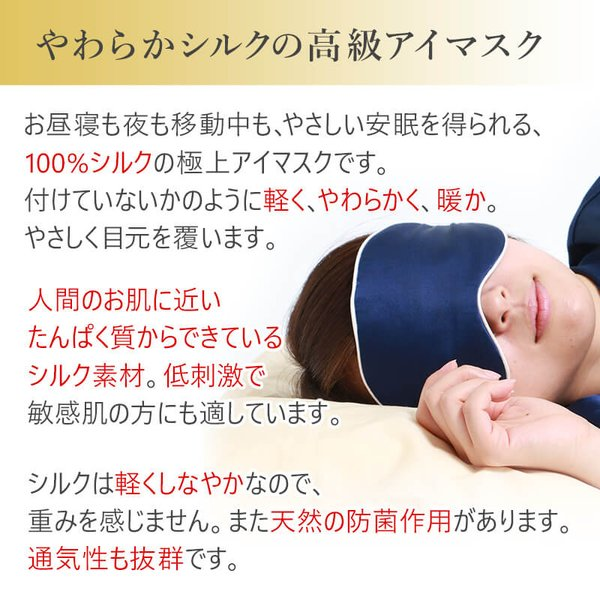 シルク アイマスク 快適睡眠 眼精疲労 シルク100% かわいい 安眠 快眠 グッズ おしゃれ 光遮断 不眠症 上質 高級 快適睡眠|shizenshop|03