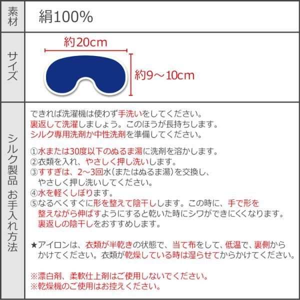 シルク アイマスク 快適睡眠 眼精疲労 シルク100% かわいい 安眠 快眠 グッズ おしゃれ 光遮断 不眠症 上質 高級 快適睡眠|shizenshop|06