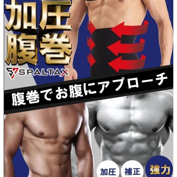 加圧腹巻き ダイエット 腹巻 腹筋 筋トレ トレーニングウェア メンズ 着圧 防寒 姿勢補正 猫背 着圧 スパルタックス|shizenshop|06