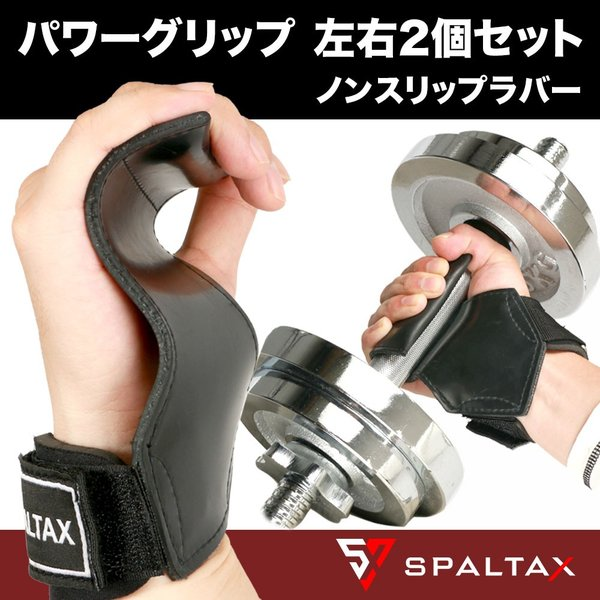 トレーニンググローブ 筋トレ 筋トレグローブ パワーグリップ ダンベル ジム ベンチプレス 保護 リストラップ スパルタックス トレーニングウェア 重量物対応|shizenshop