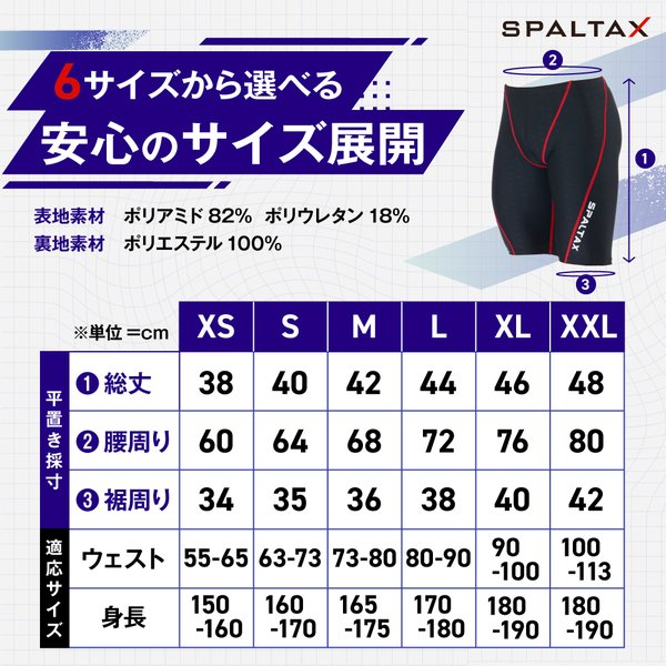 水着メンズ 海水パンツ スイムウェア 競泳 レジャー プール 練習用 スパルタックス|shizenshop|05