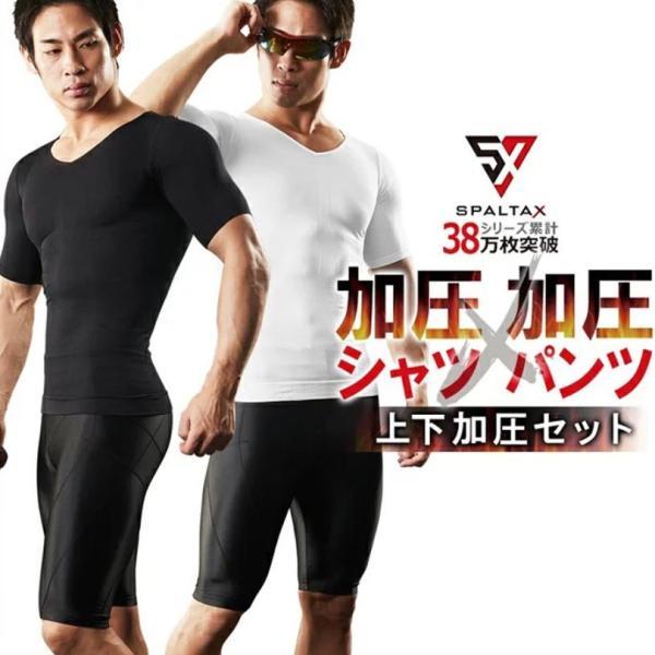 加圧シャツ 加圧インナー  男性用 上下セット 着圧 ダイエット 筋トレ スパルタックス スポーツ ウエア 上下 メンズ|shizenshop