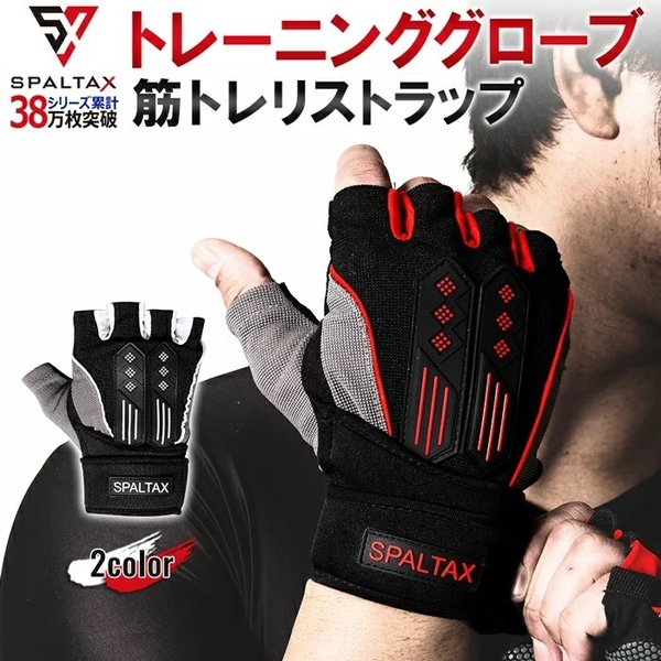 トレーニンググローブ 筋トレ 筋トレグローブ パワーグリップ ダンベル ジム ベンチプレス 保護 リストラップ スパルタックス トレーニングウェア メンズ|shizenshop
