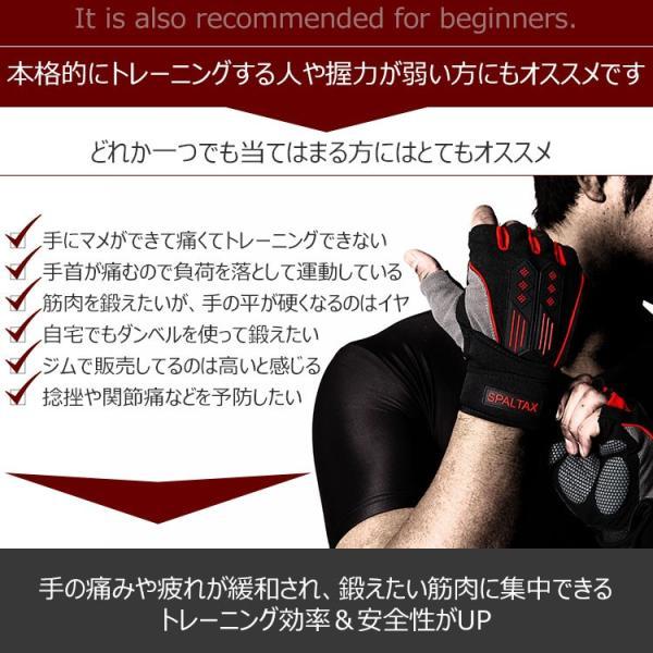 トレーニンググローブ 筋トレ 筋トレグローブ パワーグリップ ダンベル ジム ベンチプレス 保護 リストラップ スパルタックス トレーニングウェア メンズ|shizenshop|17