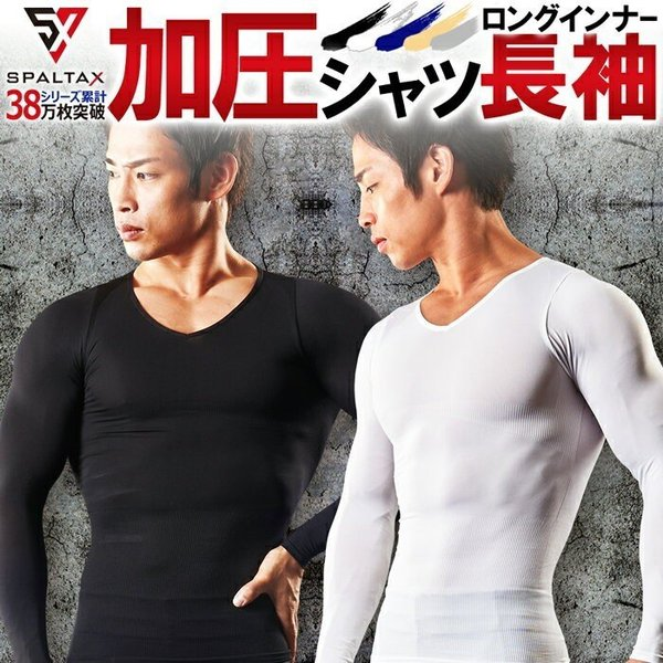 加圧シャツ 加圧インナー 姿勢矯正 着圧 メンズ ロングTシャツ コンプレッションウェア 猫背矯正 防寒インナー メンズ スポーツインナー スパルタックス|shizenshop