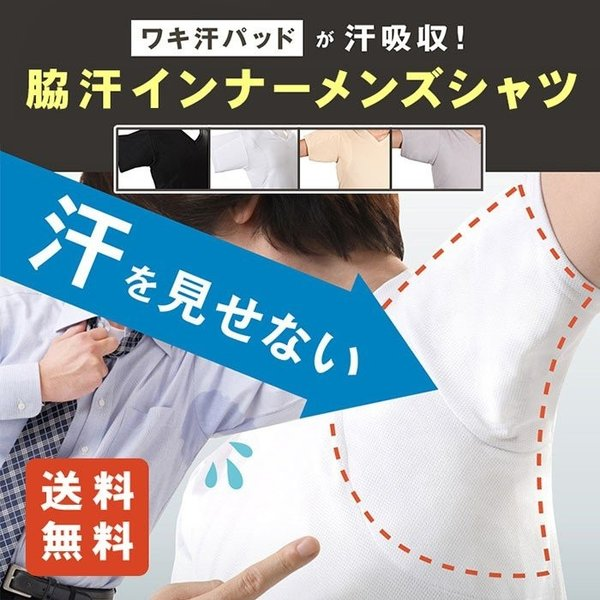 汗対策 防臭対策 脇汗インナー Tシャツ 汗を吸収するパッド付き VネックTシャツ 消臭 抗菌防臭 ワキ汗 メンズ 汗じみ 汗取り 脇汗パッド|shizenshop