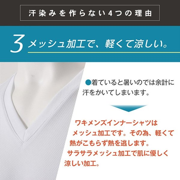 脇汗対策 脇汗インナー メンズ 脇汗パッド シャツ 男性  汗取り 防臭 対策|shizenshop|10