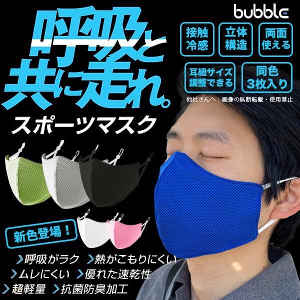 スポーツマスク3枚入り接触冷感フィルターランニングジムトレーニング筋トレ耳ひも調節UVカット両面使える通気性走れるマスク男女兼用