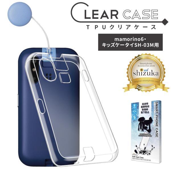 キッズケータイ docomo SH-03M 高透明 耐衝撃 衝撃吸収 ストラップ付 シャープ ドコモ キッズ携帯 SH03M ソフト クリア ケース カバー shizukawill
