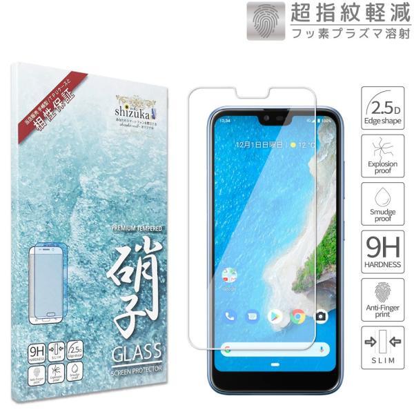 Android One S6 フィルム 日本板硝子 硬度9H ガラスフィルム 防指紋 高透過 保護ガラス Y!mobile アンドロイドワン S6 ワイモバイル S6 フィルム shizukawill